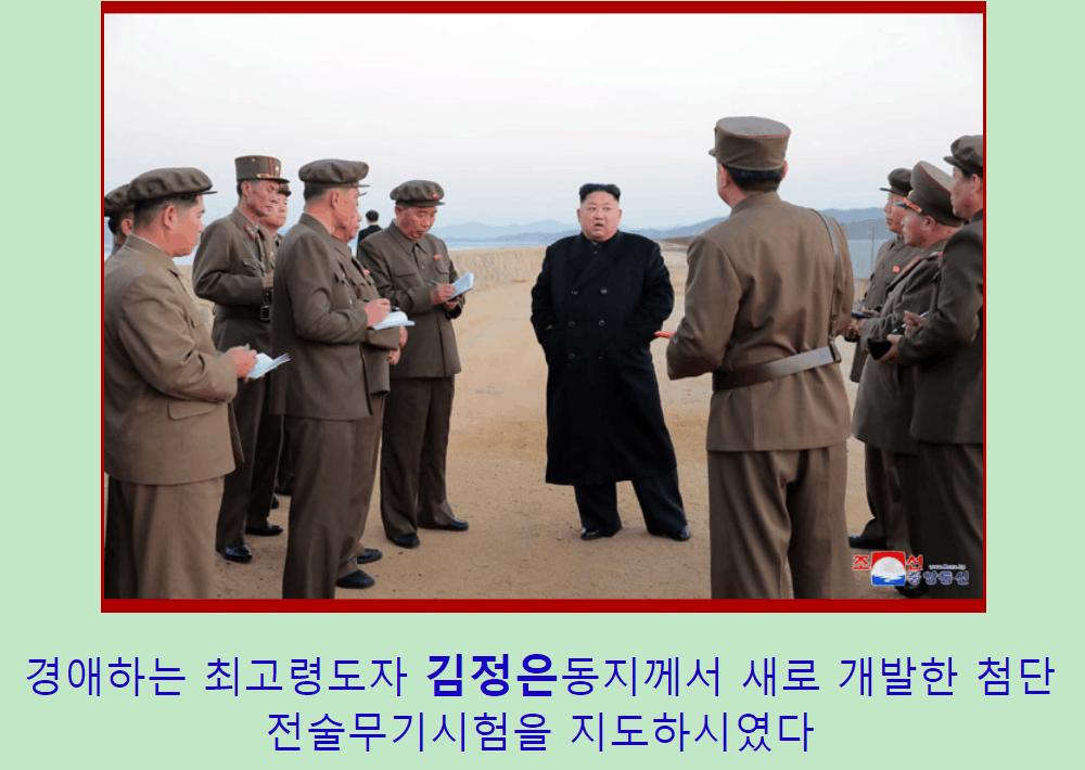 """金正恩指导""""尖端战术武器""""试验 历经长时间研发"""