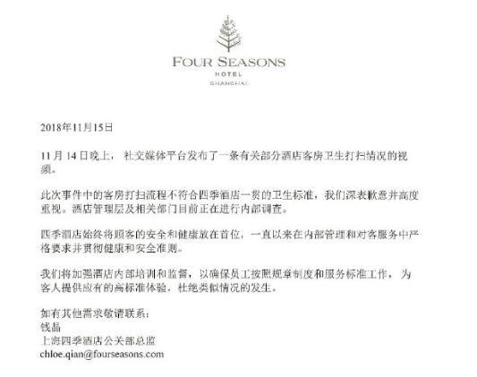 上海四季酒店回应卫生丑闻:不符合一贯卫生标准