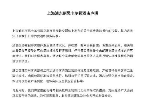 上海浦东丽思卡尔顿酒店:已就曝光内容开展调查