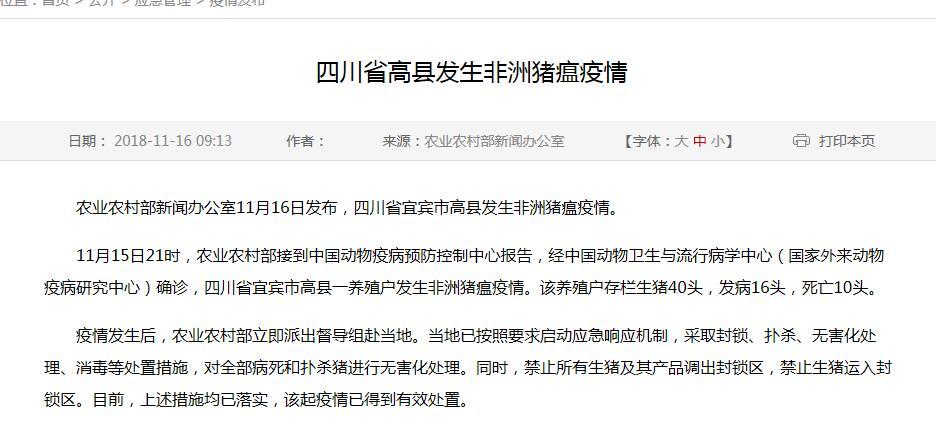 四川省高县发生非洲猪瘟疫情 目前已得到有效处置