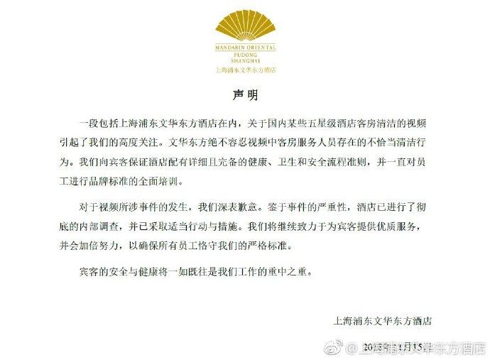 上海浦东文华东方酒店就卫生丑闻致歉:酒店展开内部调查