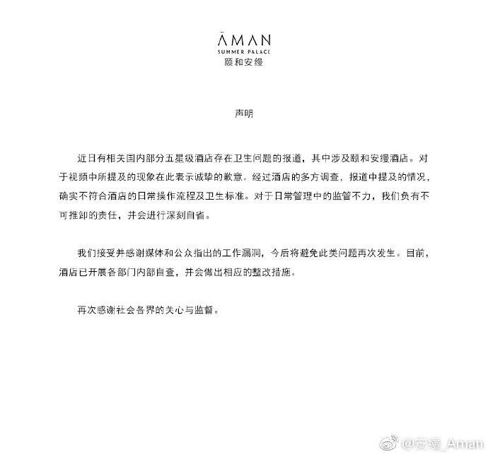 北京颐和安缦酒店就卫生丑闻致歉 有不可推卸的责任