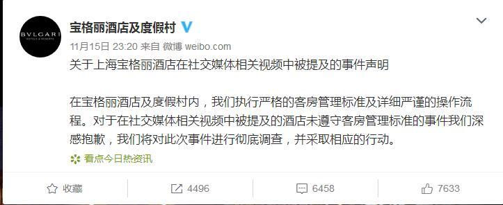 上海宝格丽酒店就卫生丑闻致歉 将进行彻底调查