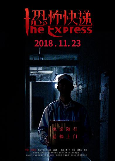 """《恐怖快递》曝终极海报 """"夺命快递""""概念吸睛"""