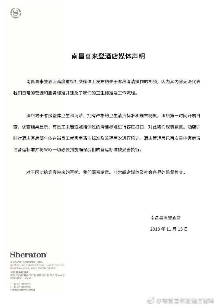 南昌喜来登酒店回应卫生丑闻:无法代表其日常营运和服务标准