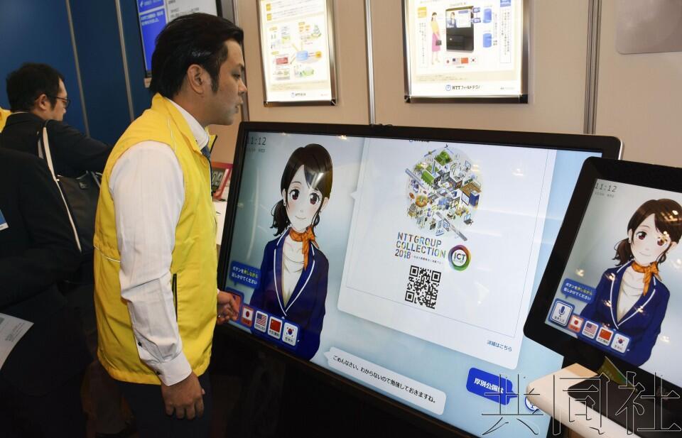 NTT展示活用人工智能和信息通信技术服务