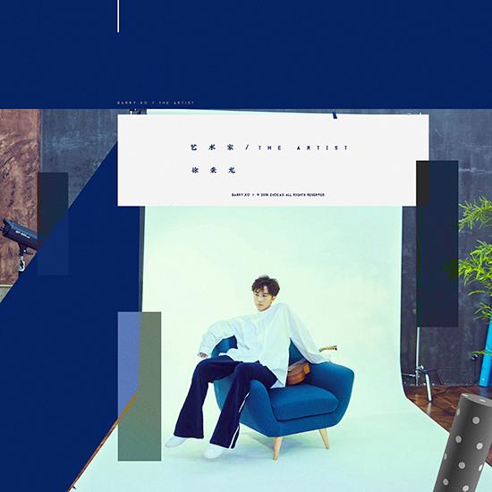 徐秉龙新歌《艺术家》发布 细腻描绘内心世界