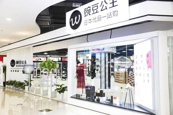 豌豆公主将与日本福井银行子公司展开跨境电商合作