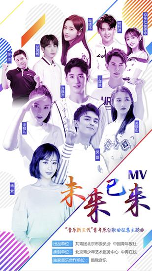 许魏洲出演《未来已来》MV  唱响青春正能量