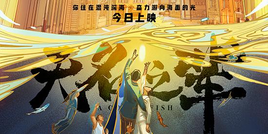 《无名之辈》上映  推广曲《胡广生》MV 发布