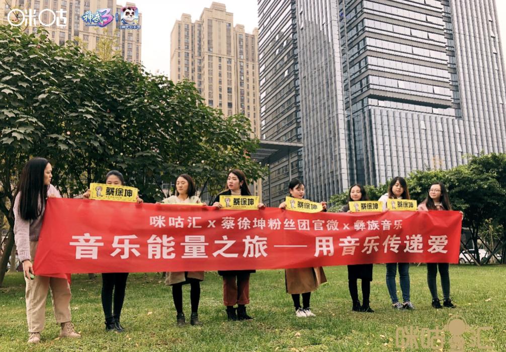 第十二届咪咕汇携手蔡徐坤粉丝团 用音乐传递爱