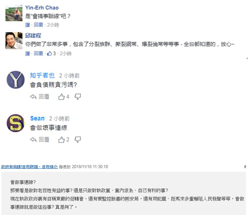"""民进党四大候选人合体造势宣称""""会做事"""",结果有点凉……"""