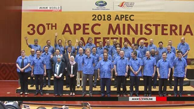 APEC部长会议就基础设施投资指针达成共识