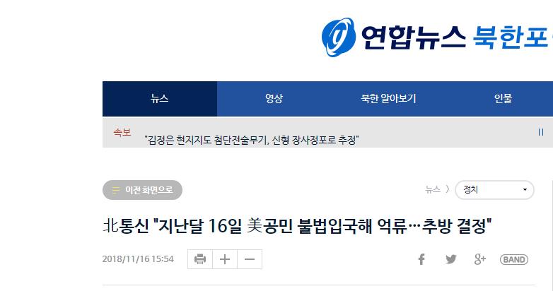 快讯!外媒:朝鲜将驱逐一名美国公民