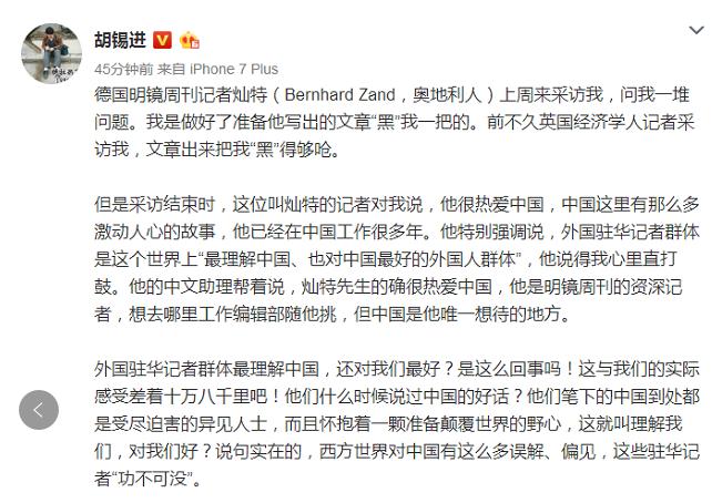 西方记者称他们最理解中国并对中国好,大家怎么看?