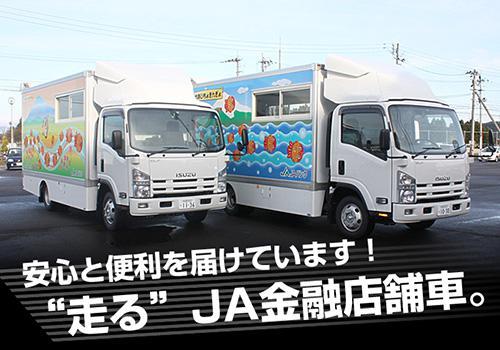 日本开发移动ATM车 中国网友:真·移动支付