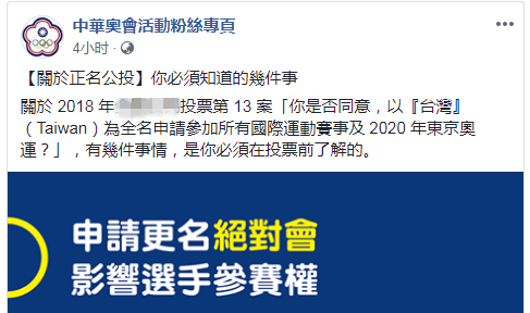 """绝对影响参赛权!台""""中华奥委会""""再表态,坚决反""""东奥正名公投"""""""