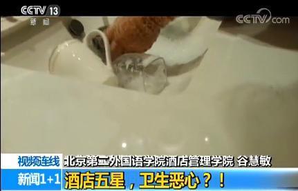 央视曝光多家五星级酒店卫生恶心