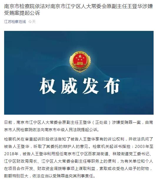 南京市江宁区人大常委会原副主任王登华涉嫌受贿被提起公诉