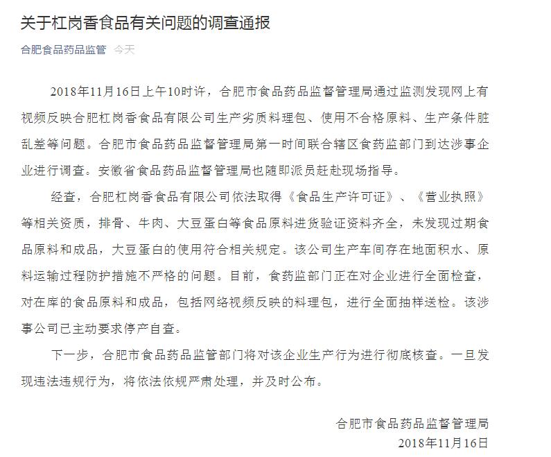 合肥官方通报外卖料包厂调查:未发现过期原料,已停产自查