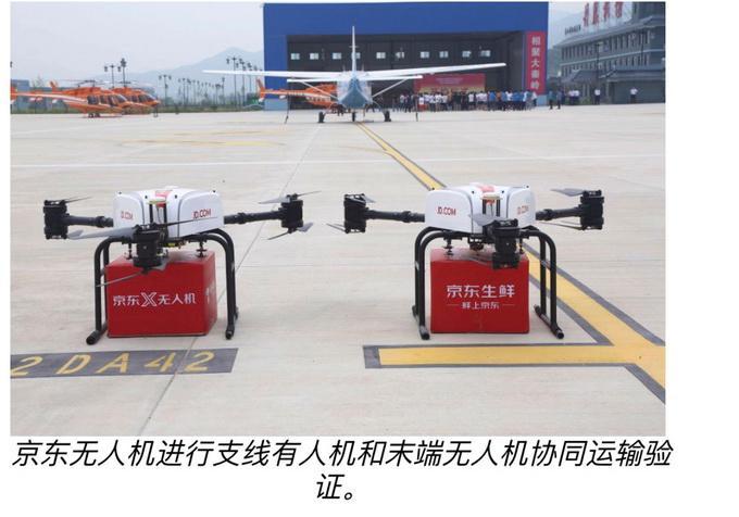 京东获全球首个省域无人机物流经营许可证 在7省进行常态化配送