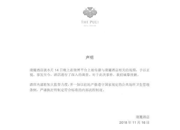 """上海酒店""""卫生门""""最后一个声明来了!璞丽酒店:诚挚道歉"""
