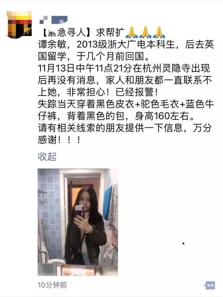 杭州失联留学归国女生被找到 已无生命体征