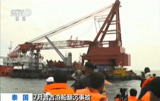 媒体:泰国普吉沉船今日或打捞出水 致47名中国游客遇难