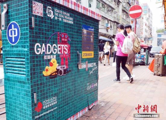 媒体:本地人也参团游览 香港深水埗究竟魅力何在?