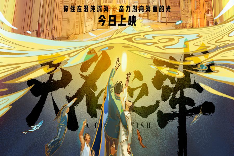 《无名之辈》今日上映 任素汐唱推广曲《胡广生》