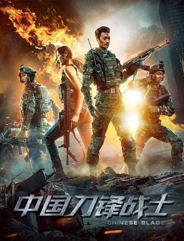《中国刀锋战士》今日上映!跨国缉凶 震慑四方