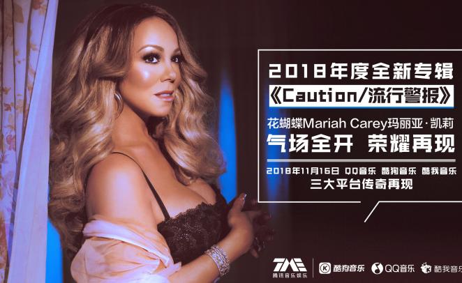 千呼万唤 玛丽亚·凯莉新专《Caution/流行警报》正式发售