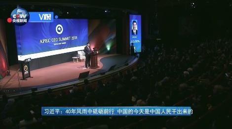 【独家V观】习近平:40年风雨中砥砺前行 中国的今天是中国人民干出来的