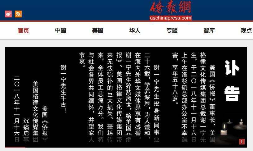 美国《侨报》发布讣告 确认该报董事长在办公室遇害
