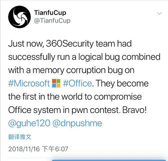 5秒!360安全战队全球首次攻破office 365