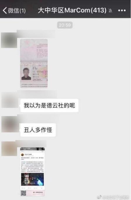 """""""毛巾门""""爆料者信息再次被曝光,洲际酒店集团称正在调查"""