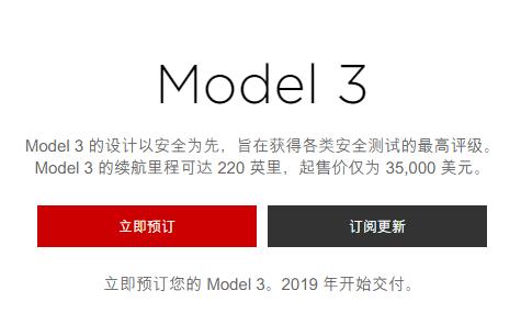 特斯拉Model 3在中国开启在线预定 定金8000元