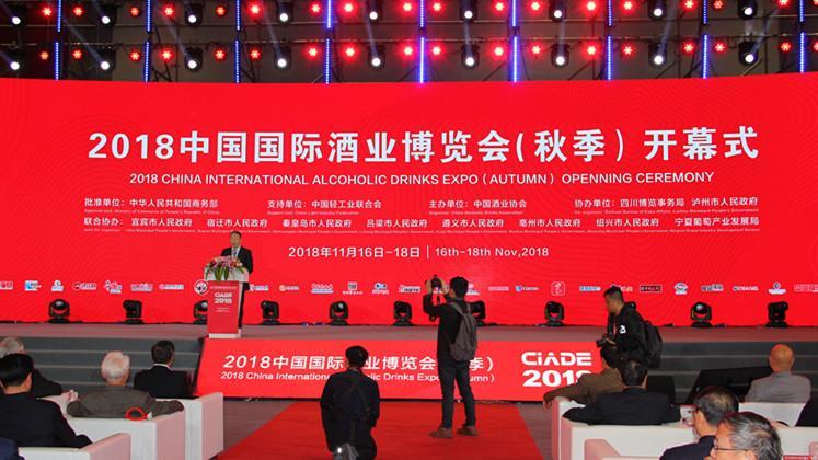 2018中国国际酒博会上海开幕,豫酒精彩亮相表现抢眼