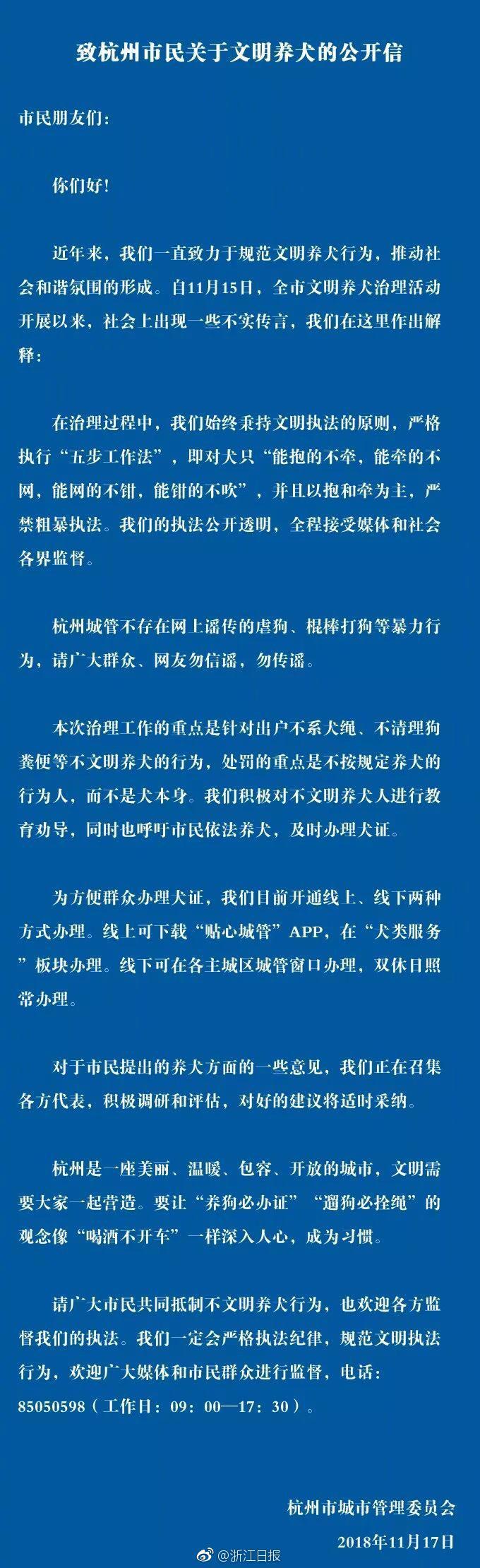 杭州城管:处罚重点是不按规定养犬的人不是犬