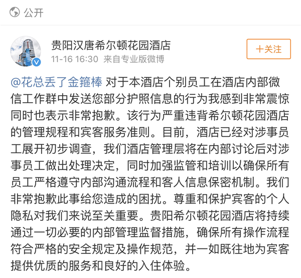 酒店卫生丑闻再升级:泄露客人信息贵阳希尔顿花园酒店仅道歉整改