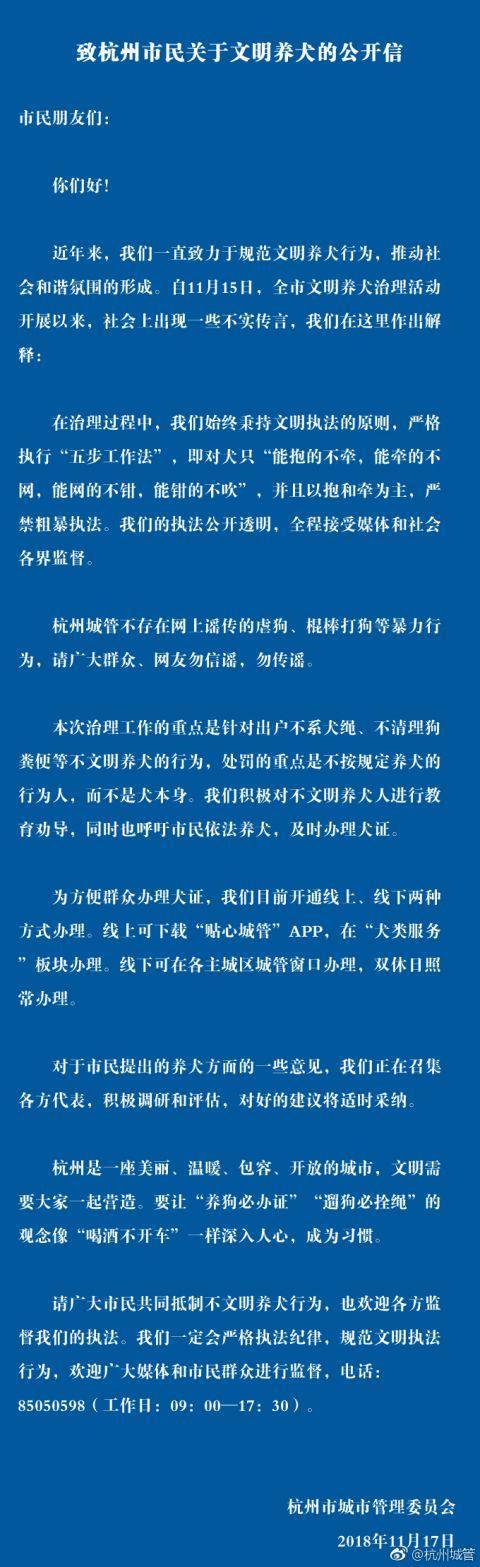 杭州城管发布公开信:虐狗不实 治理工作的重点是人