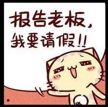 """@职场人:请假休假有""""讲究"""",你都了解吗?"""