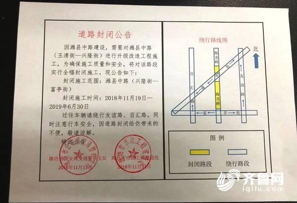 潍坊潍县中路两路段19日起施工 过往车辆注意绕行