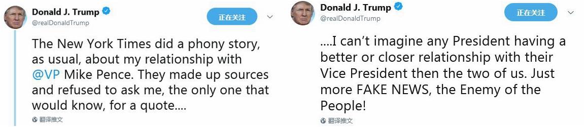 """特朗普回应""""对副总统彭斯起疑心"""":假新闻!"""