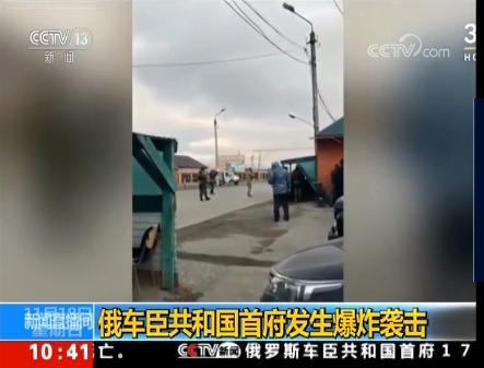 俄车臣共和国发生自杀式爆炸袭击 除袭击者外无人伤亡