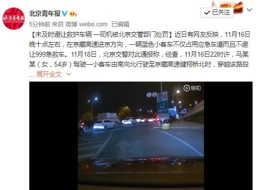 未及时避让救护车辆 一司机被北京交管部门处罚