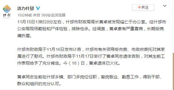四川省什邡市财政局局长黄卓自杀身亡  官方回应