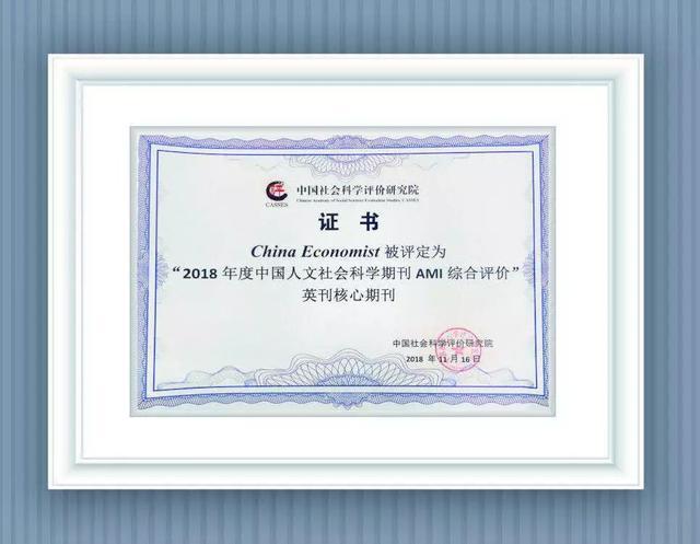 喜报:China Economist入选英文核心期刊