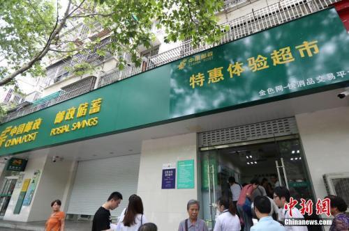 资料图:中国邮政网点。中新社记者 泱波 摄