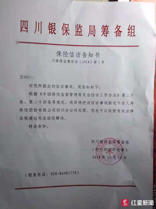 王先生向四川银保监局投诉后得到的信访告知书